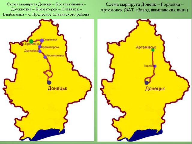 Схема маршрута Донецк – Костантиновка – Дружковка – Краматорск – Славянск – Б...