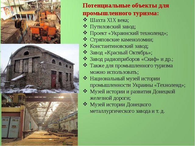 Потенциальные объекты для промышленного туризма: Шахта XIX века; Путиловский...