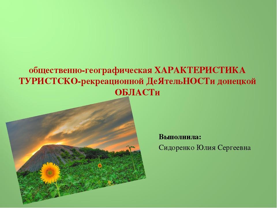 общественно-географическая ХАРАКТЕРИСТИКА ТУРИСТСКО-рекреационной ДеЯтельНОСТ...