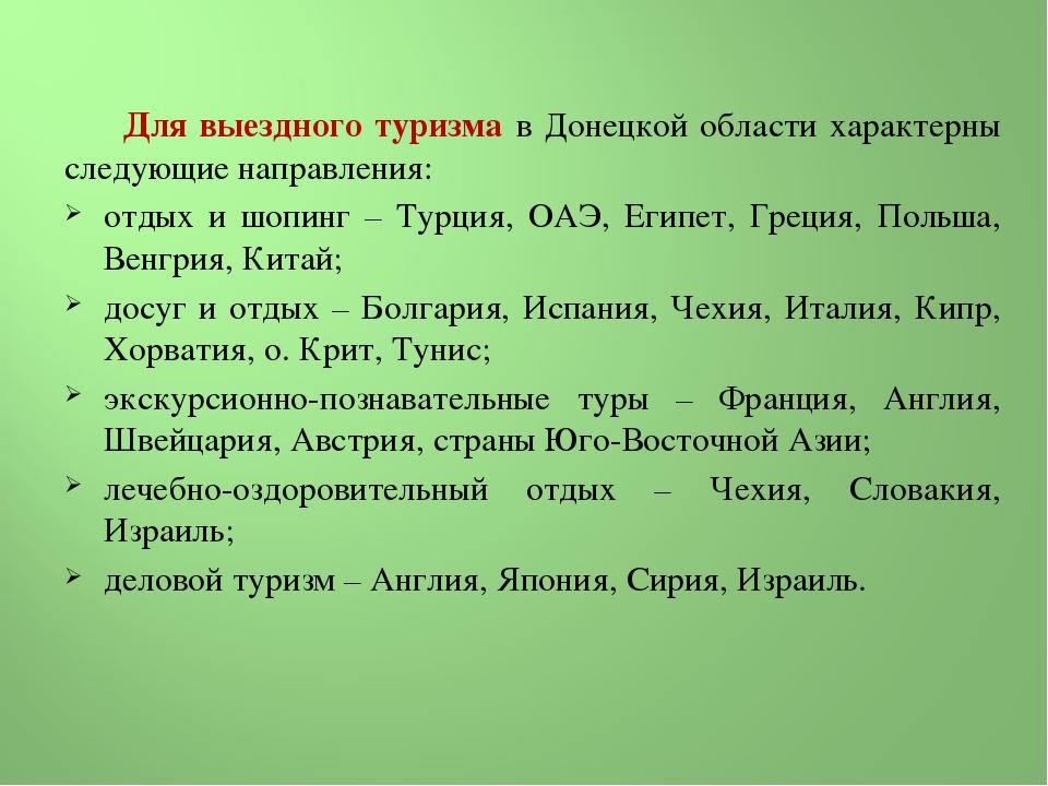 Для выездного туризма в Донецкой области характерны следующие направления: о...