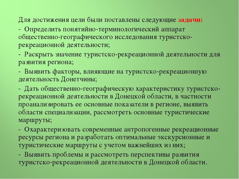 Для достижения цели были поставлены следующие задачи: - Определить понятийно-...