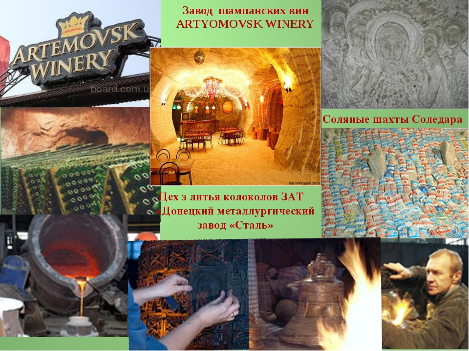 Завод шампанских вин ARTYOMOVSK WINERY Соляные шахты Соледара Цех з литья кол...
