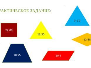 ПРАКТИЧЕСКОЕ ЗАДАНИЕ: 22,09 12,35 9,69 18,55 10,4 12,48
