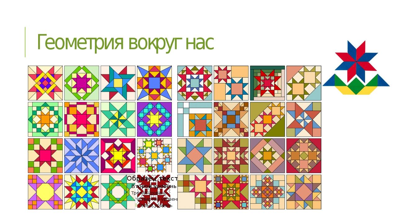 Геометрия вокруг нас