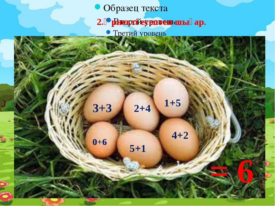 2.Өрнекті есептеп шығар. 3+3 1+5 2+4 5+1 4+2 0+6 = 6