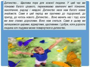 Дитинство… Щаслива пора для кожної людини. У цей час ми пізнаємо багато цікав