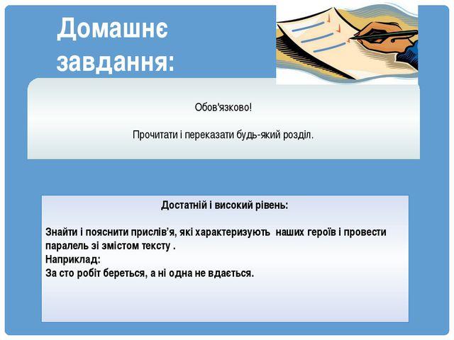 Домашнє завдання: Достатній і високий рівень: Знайти і пояснити прислів'я, як...