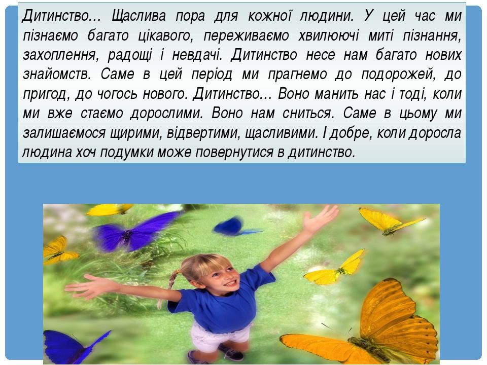 Дитинство… Щаслива пора для кожної людини. У цей час ми пізнаємо багато цікав...