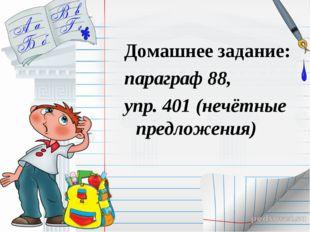 Домашнее задание: параграф 88, упр. 401 (нечётные предложения)