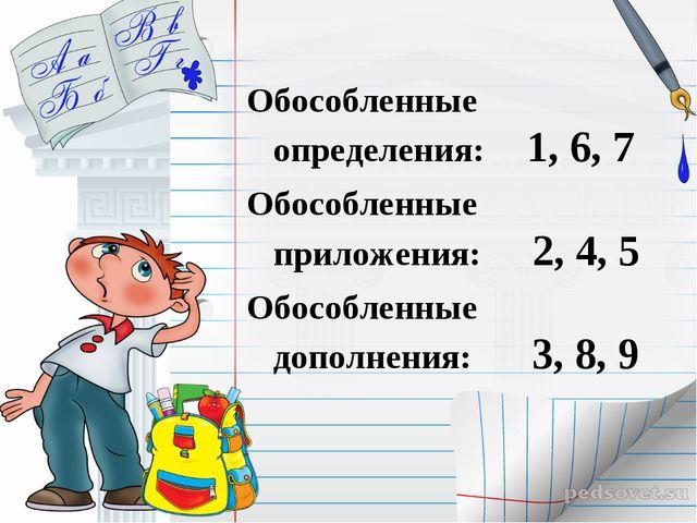 Обособленные определения: 1, 6, 7 Обособленные приложения: 2, 4, 5 Обособлен...