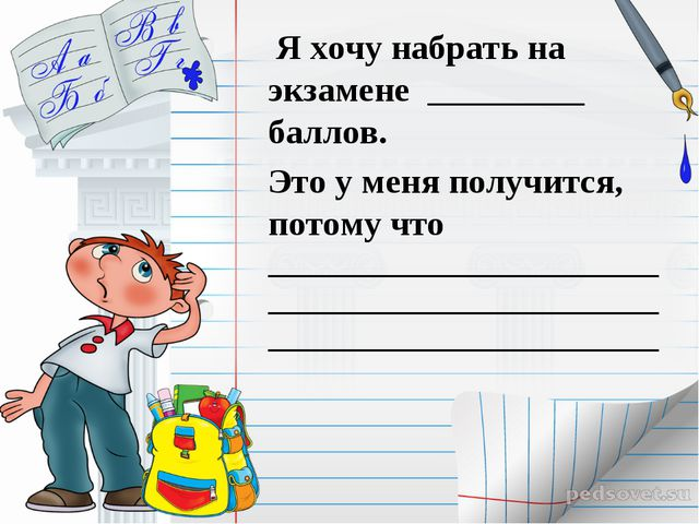 Я хочу набрать на экзамене _________ баллов. Это у меня получится, потому чт...