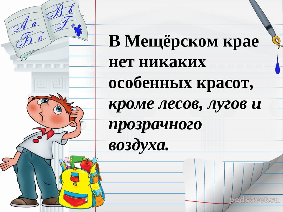В Мещёрском крае нет никаких особенных красот, кроме лесов, лугов и прозрачн...
