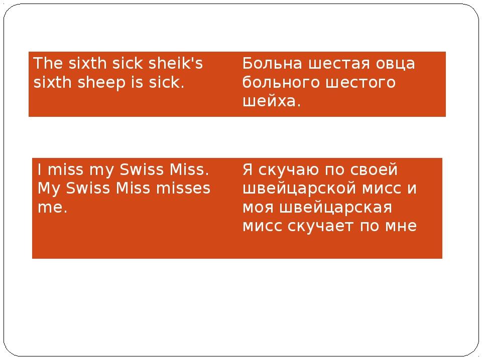 The sixth sick sheik's sixth sheep is sick. Больна шестая овца больного шесто...