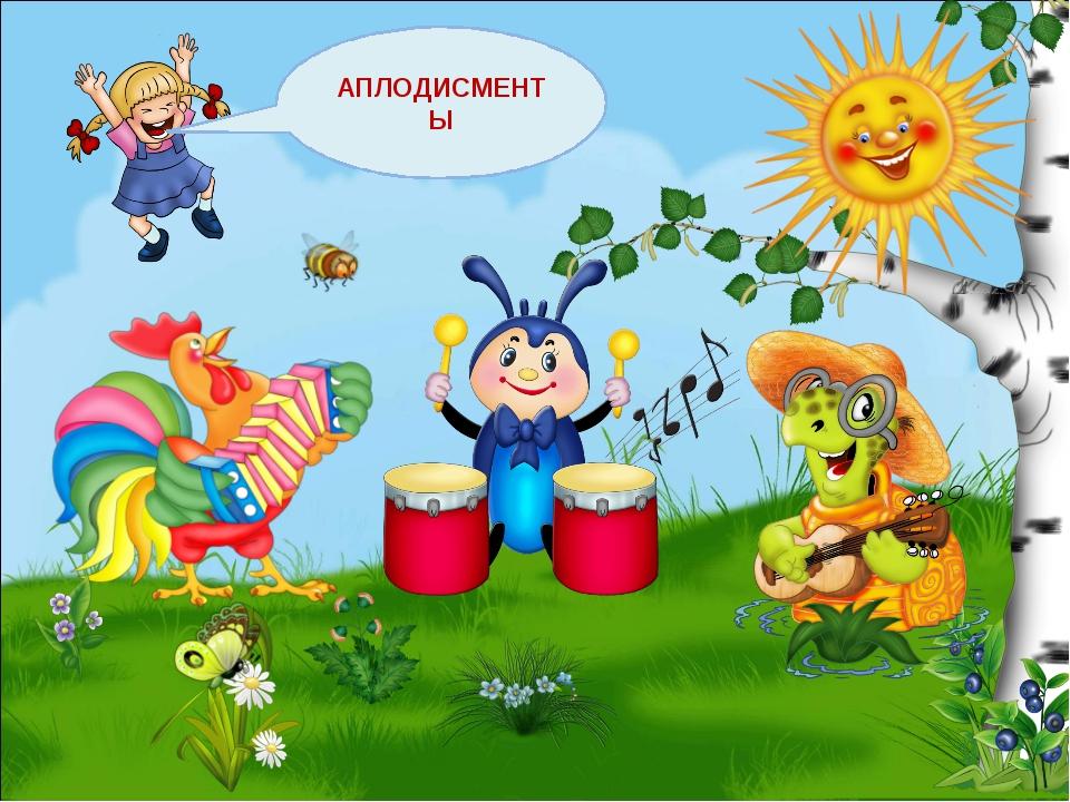 АПЛОДИСМЕНТЫ Ведущий: «Послушай музыку и угадай кто играет, какой музыкальный...