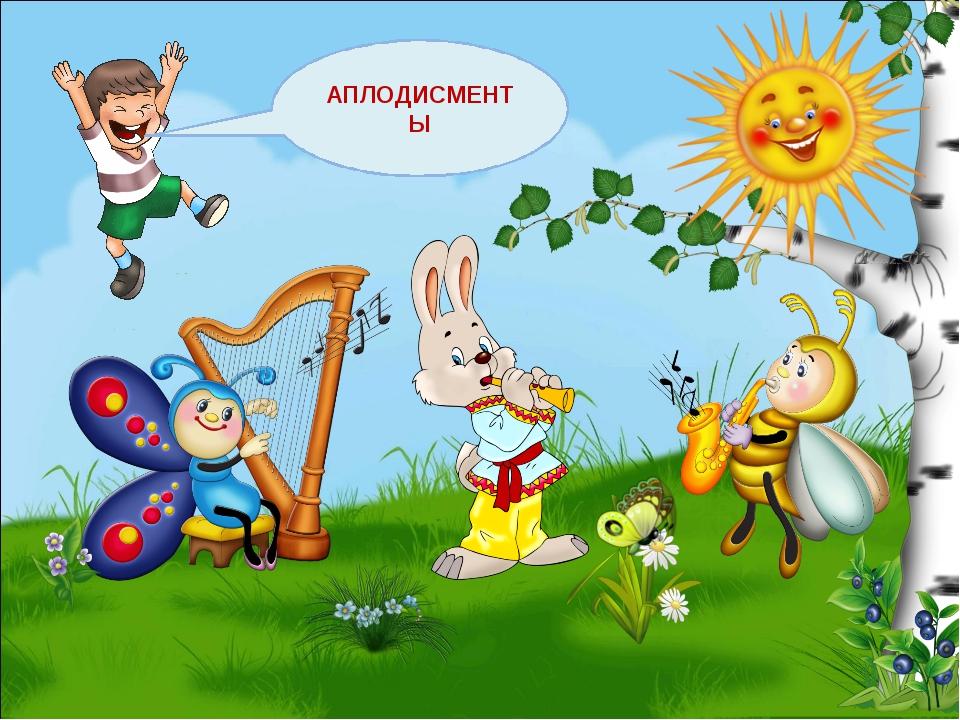 АПЛОДИСМЕНТЫ Послушай музыку и «щёлкни» по картинке, наиболее к ней подходяще...