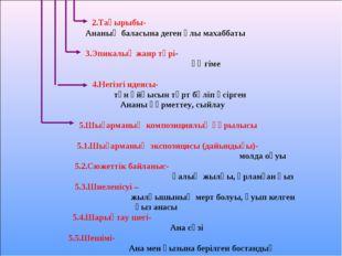 2.Тақырыбы- Ананың баласына деген ұлы махаббаты 3.Эпикалық жанр түрі- әңгіме