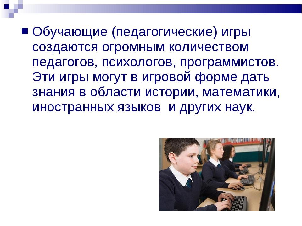 Обучающие(педагогические) игры создаются огромным количеством педагогов, пси...