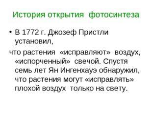 История открытия фотосинтеза В 1772 г. Джозеф Пристли установил, что растения