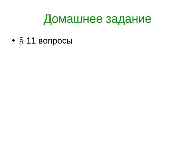 Домашнее задание § 11 вопросы