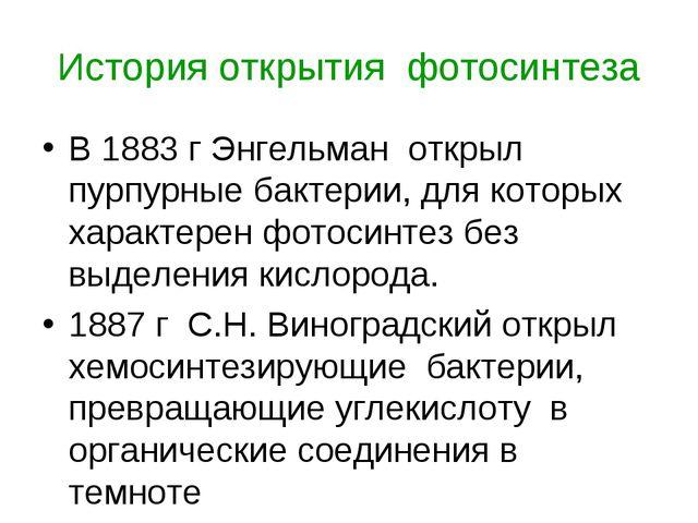 История открытия фотосинтеза В 1883 г Энгельман открыл пурпурные бактерии, дл...