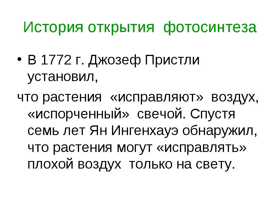 История открытия фотосинтеза В 1772 г. Джозеф Пристли установил, что растения...