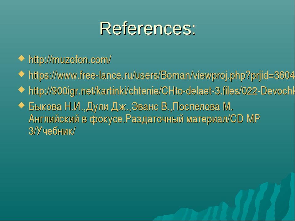 References: http://muzofon.com/ https://www.free-lance.ru/users/Boman/viewpro...