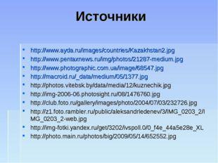Источники http://www.ayda.ru/images/countries/Kazakhstan2.jpg http://www.pent