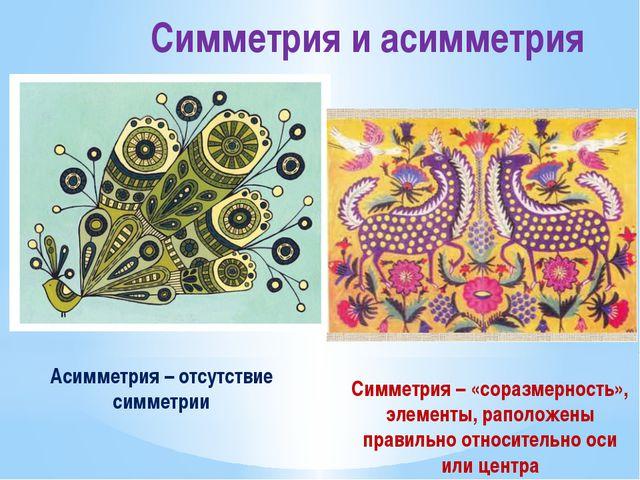 Асимметрия – отсутствие симметрии Симметрия – «соразмерность», элементы, рапо...