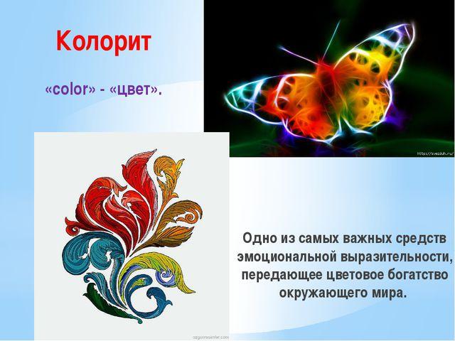 Одно из самых важных средств эмоциональной выразительности, передающее цветов...