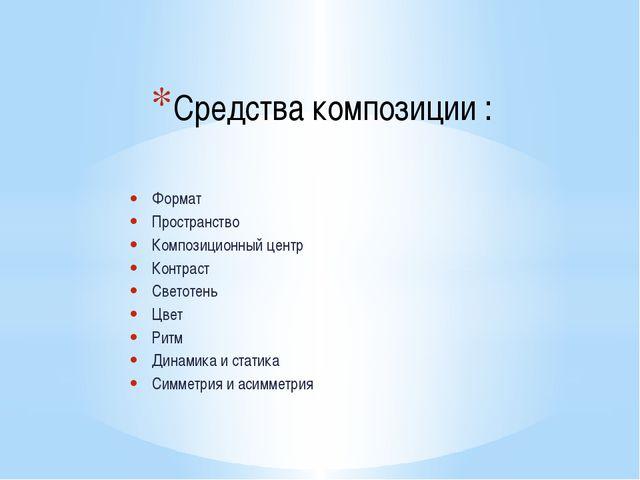 Средства композиции : Формат Пространство Композиционный центр Контраст Свето...