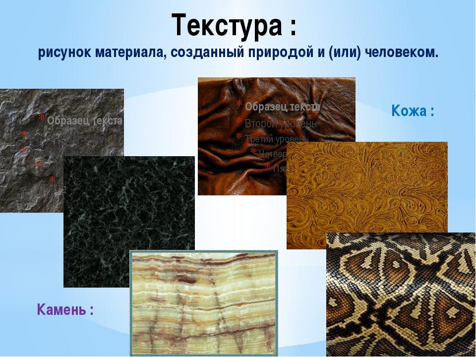 Камень : Кожа : Текстура : рисунок материала, созданный природой и (или) чело...