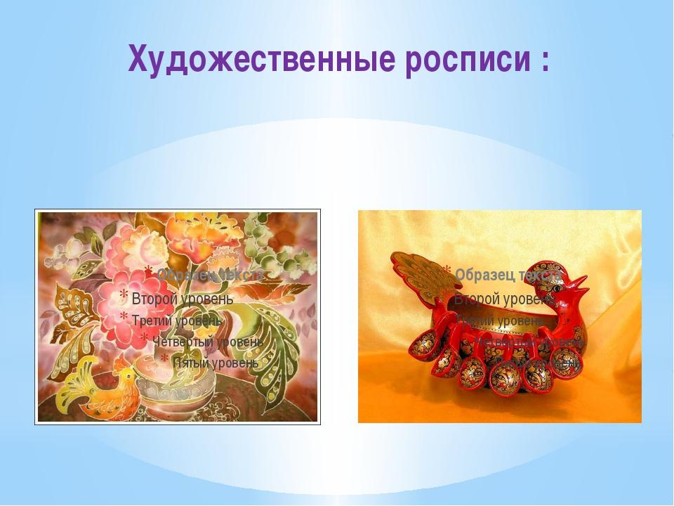 Художественные росписи :