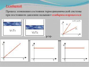 2.изобарный Процесс изменения состояния термодинамической системы при постоян