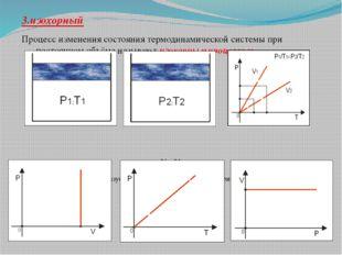 3.изохорный Процесс изменения состояния термодинамической системы при постоян
