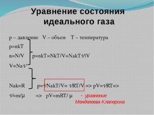 p – давление V – объем T – температура p=nkT n=N/V p=nkT=NkT/V=NakTV\V V=NаV