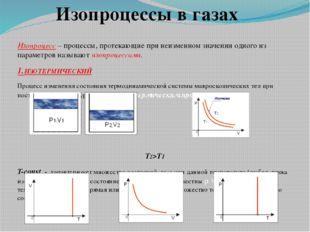 Изопроцесс – процессы, протекающие при неизменном значении одного из параметр