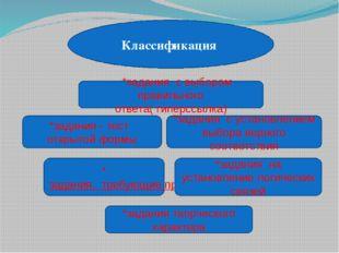 Классификация *задания с установлением выбора верного соответствия *задания -