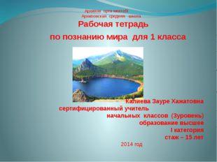 Архипов орта мектебі Архиповская средняя школа Рабочая тетрадь по познанию м