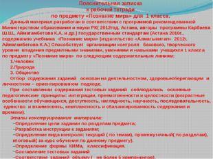 Пояснительная записка к рабочей тетради по предмету «Познание мира» для 1 кла