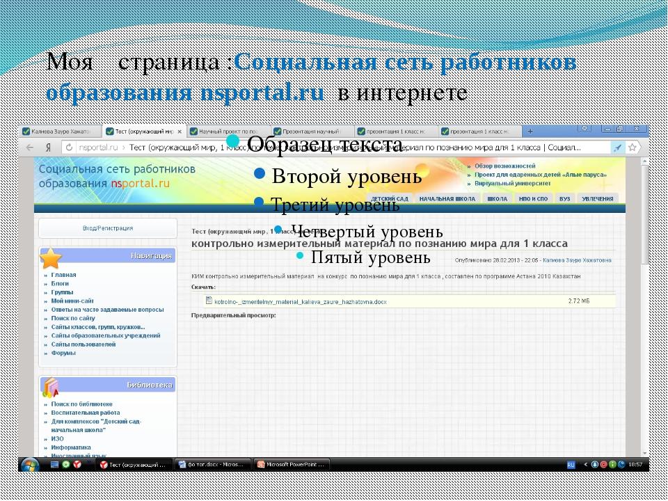 Моя страница :Социальная сеть работников образования nsportal.ru в интернете