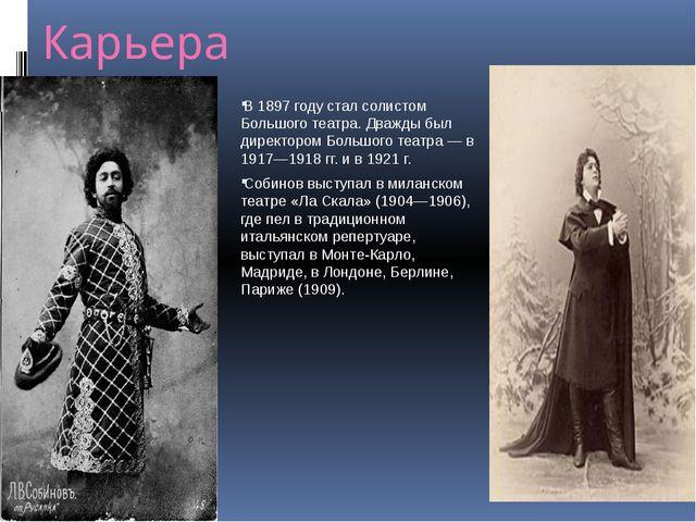 Карьера В 1897 году стал солистом Большого театра. Дважды был директором Боль...