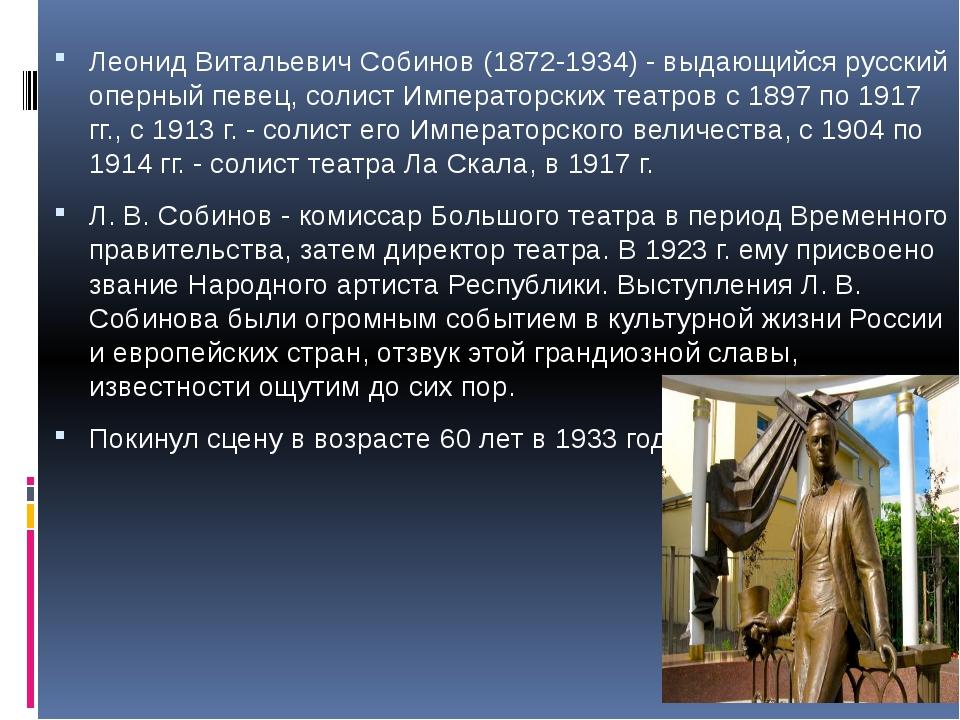 Леонид Витальевич Собинов (1872-1934) - выдающийся русский оперный певец, сол...