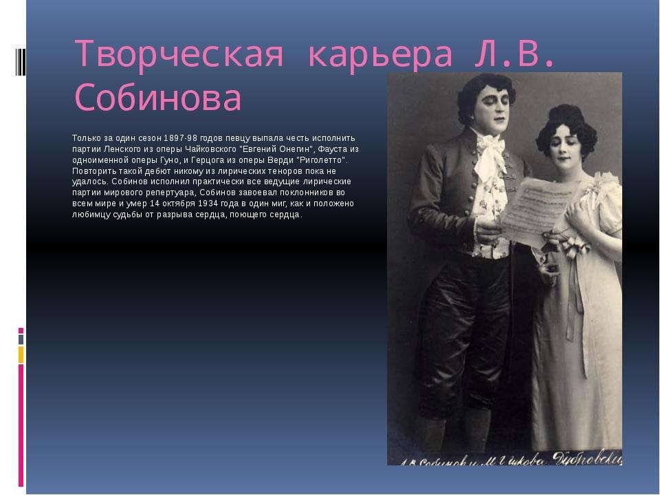 Творческая карьера Л.В. Собинова Только за один сезон 1897-98 годов певцу вып...