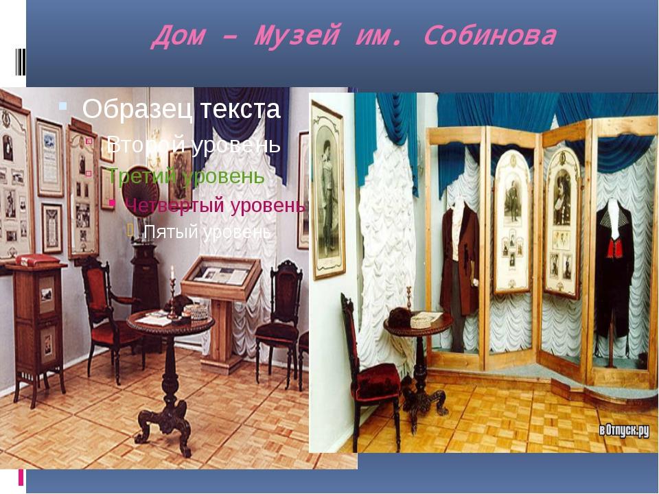 Дом – Музей им. Собинова