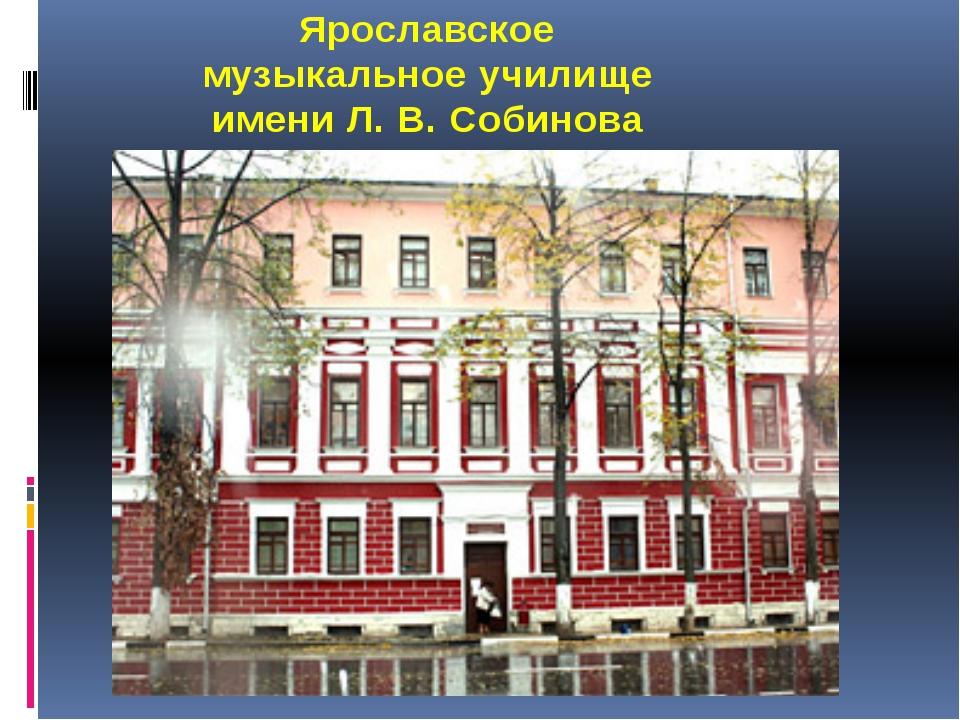 Ярославское музыкальное училище имениЛ. В. Собинова