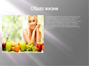 Образ жизни Здоровый образ жизни помогает нам выполнять наши цели и задачи, у