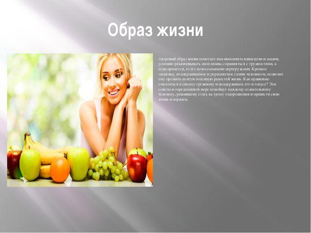 Образ жизни Здоровый образ жизни помогает нам выполнять наши цели и задачи, у...