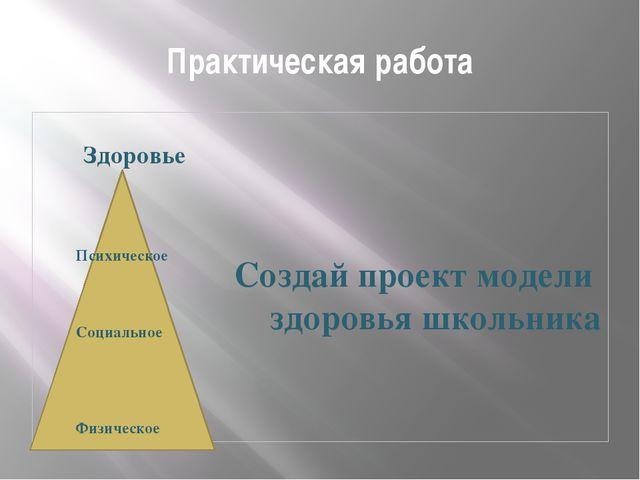 Практическая работа Создай проект модели здоровья школьника Здоровье Психичес...