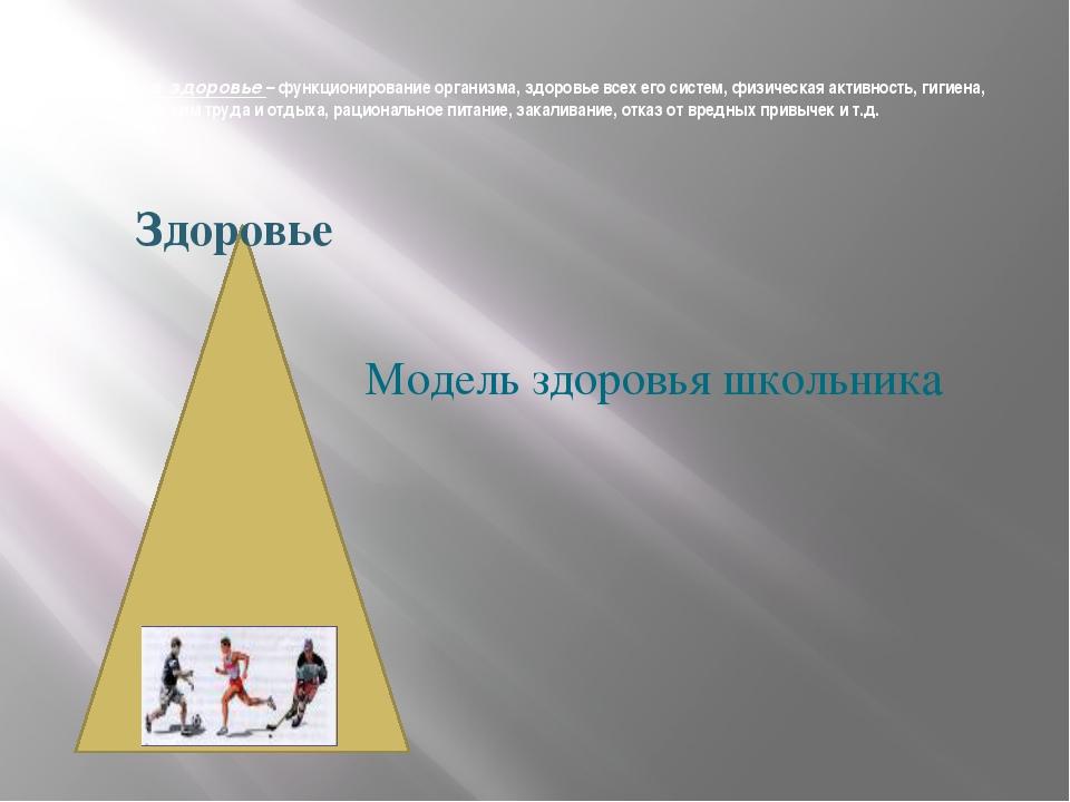 Физическое здоровье – функционирование организма, здоровье всех его систем,...