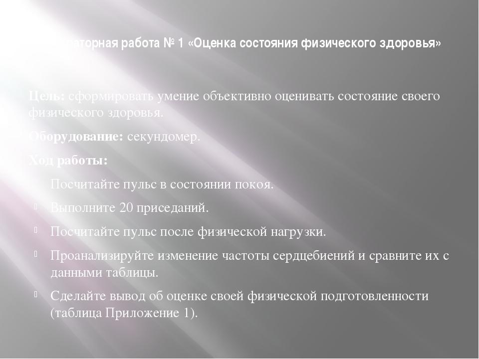 Лабораторная работа № 1 «Оценка состояния физического здоровья» Цель: сформи...